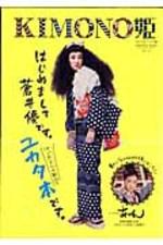 Kimonokimono_2