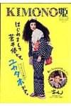 Kimonokimono_21_2