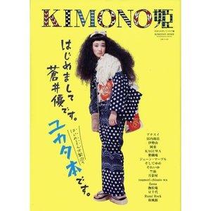 Kimonohimeaoiyu
