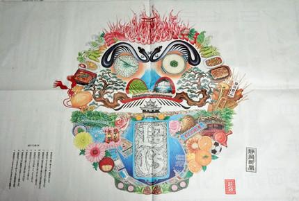 静岡名物尽しのかわいい新聞広告: ちゅら海☆更紗ヴィジョン